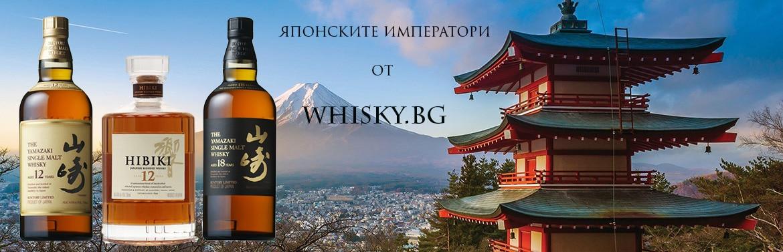 уиски ямазаки промоция