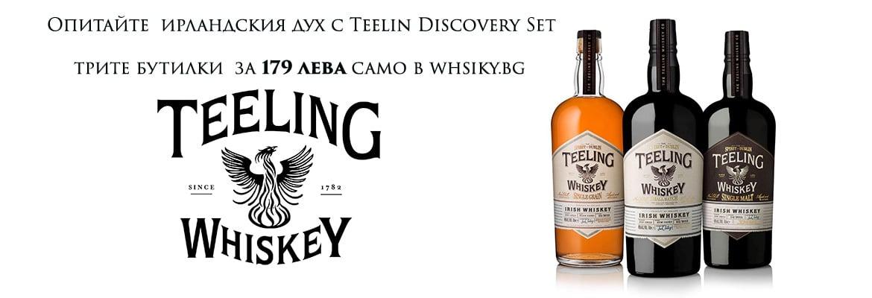 промо тийлинг уиски