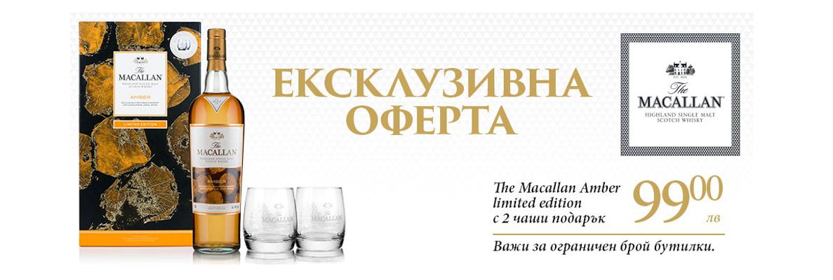 чаши и макалън на промоция